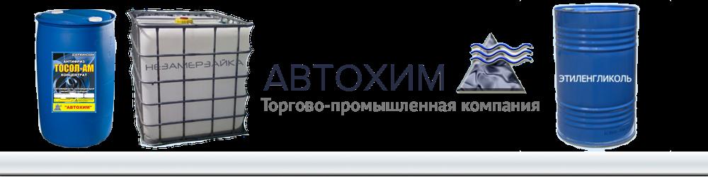 Торгово промышленная компания Автохим